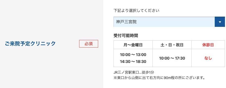 イースト予約画面神戸三ノ宮院