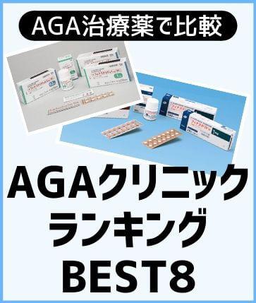 AGA治療薬比較 縦長バナー
