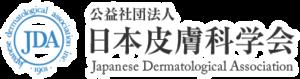 公益社団法人日本皮膚科学会ロゴ
