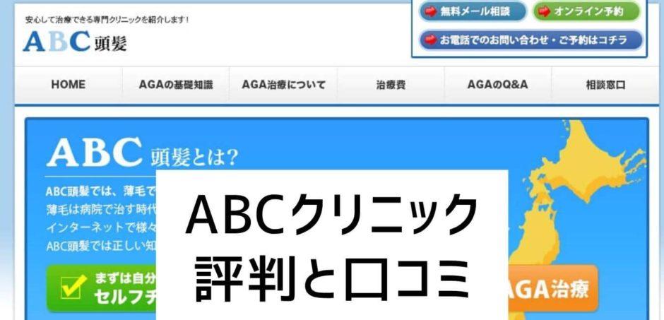 ABCクリニック評判と口コミ