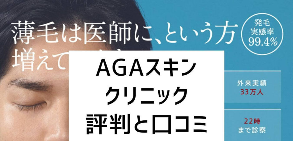 AGAスキンクリニック評判と口コミ