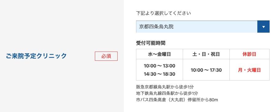 イースト予約画面京都四条烏丸院