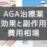 AGA治療薬の効果と副作用・費用相場