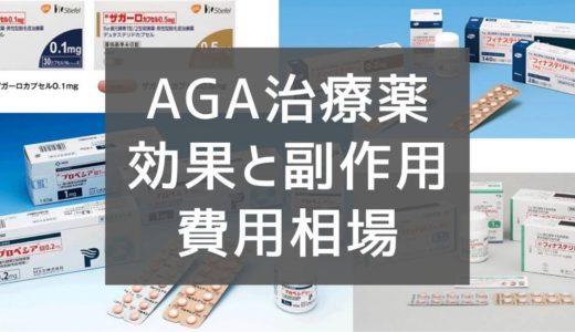 AGA治療薬の効果と副作用。費用相場も解説