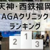 天神・西鉄福岡AGAクリニックランキング