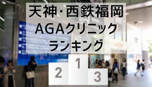 【比較】天神駅・西鉄福岡駅周辺のAGAクリニック費用が安いランキング。54院を調査!