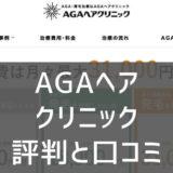 AGAヘアクリニック評判と口コミ