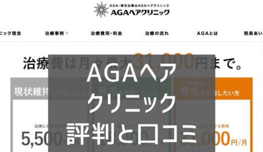 AGAヘアクリニックの評判と口コミ。専用アプリでオンライン診療ってどうなの?