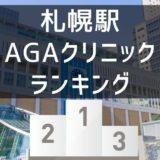札幌駅AGAクリニックランキング