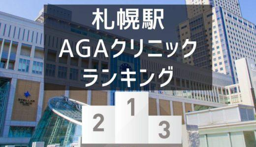 【比較】札幌駅のAGAクリニック費用が安いランキング。市内80院を調査