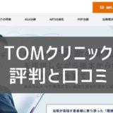 TOMクリニック評判と口コミ
