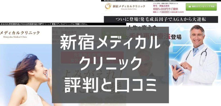 新宿メディカルクリニック評判と口コミ