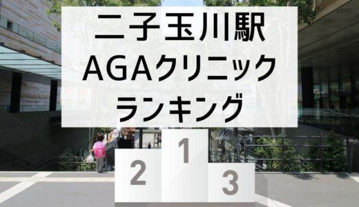 【比較】二子玉川駅周辺のAGAクリニック費用が安いランキング。