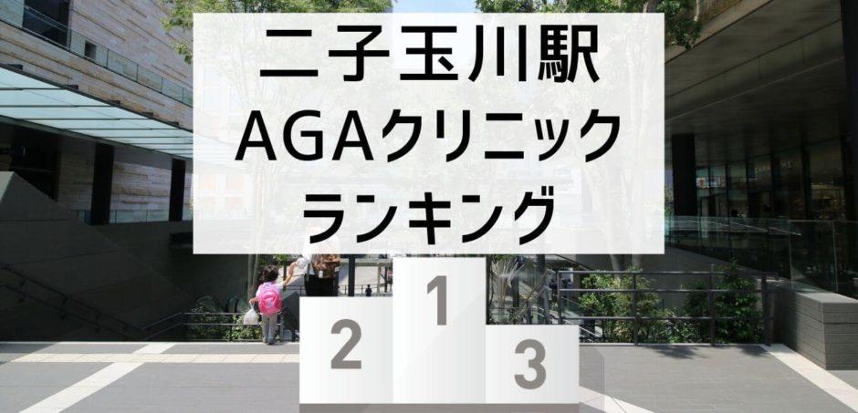 二子玉川駅AGAクリニックランキング