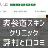 表参道スキンクリニック評判と口コミ