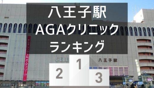 【比較】八王子のAGAクリニック費用が安いランキング。AGA治療院30院を調査