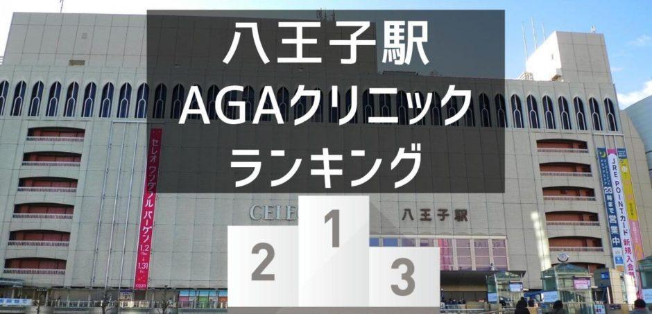 八王子駅AGAクリニックランキング