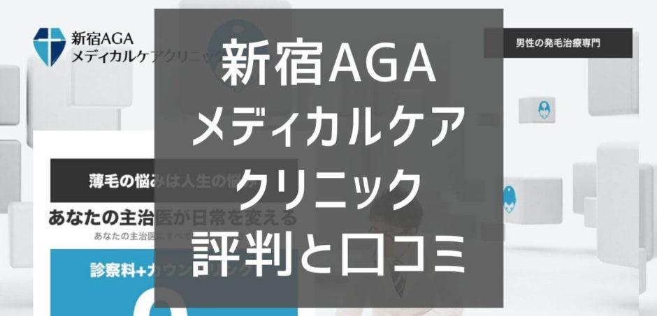 新宿AGAメディカルケアクリニック評判と口コミ