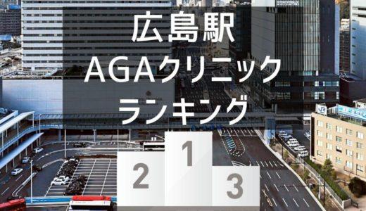 【費用比較】広島のAGAクリニック費用が安いのはどこ?東区・中区・南区の合計90院を調査