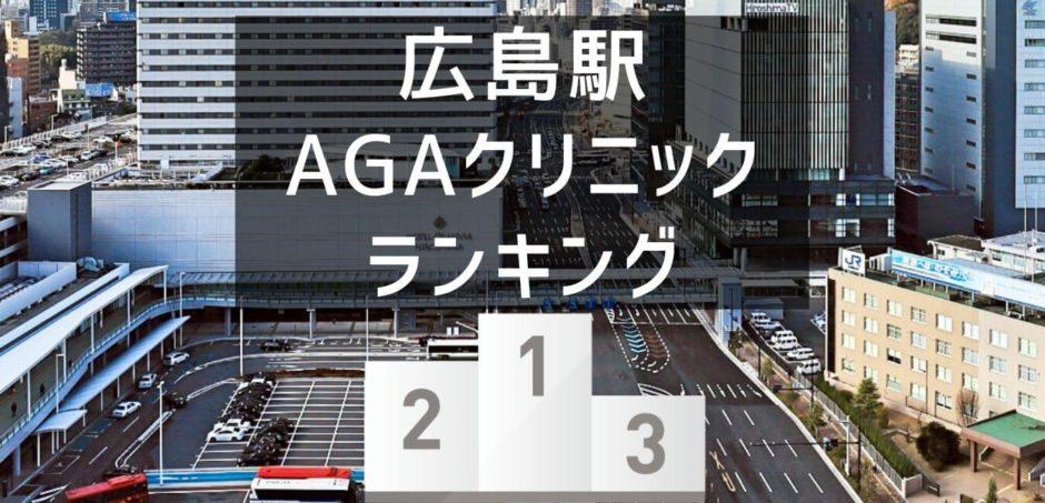広島駅AGAクリニックランキング